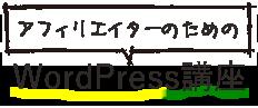 アフィリエイターのためのWordPress講座